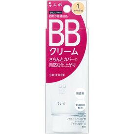ちふれ化粧品 BB クリーム 1 自然な普通肌色 BBクリーム 1