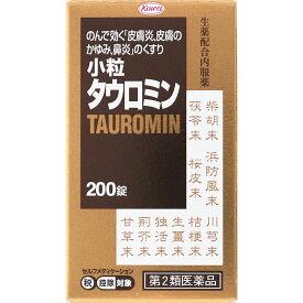 【第2類医薬品】興和 小粒タウロミン 200錠