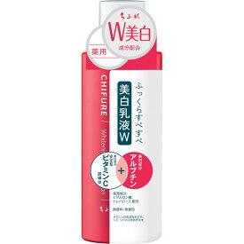 ちふれ化粧品 美白乳液 W 150ML (医薬部外品)