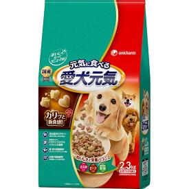ユニ・チャームペットケア 愛犬元気 ささみ・ビーフ・緑黄色野菜入り 2.3kg