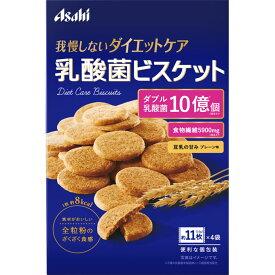 アサヒグループ食品株式会社 リセットボディ 乳酸菌ビスケットプレーン味 4袋
