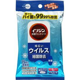 シオノギヘルスケア イソジン除菌ウエットシート携帯用 15枚
