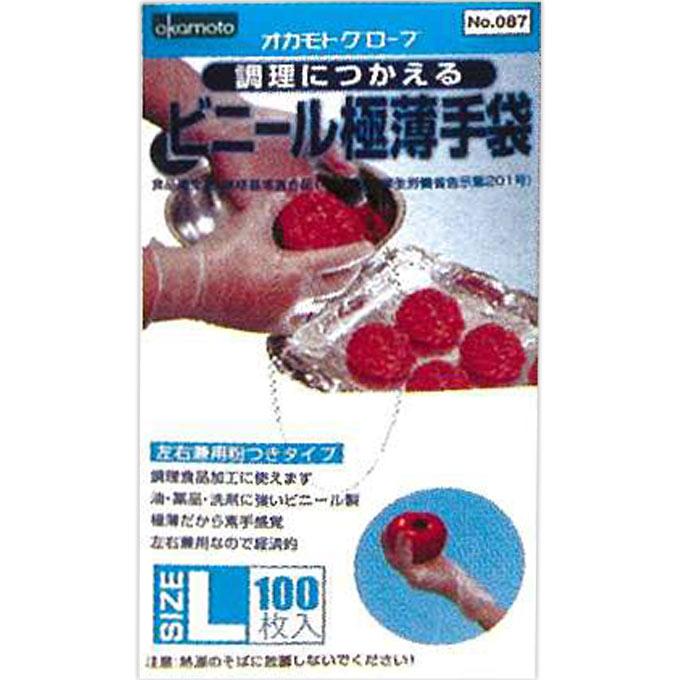 オカモト 調理に使えるビニール極薄手袋(粉つき) L 半透明 100枚