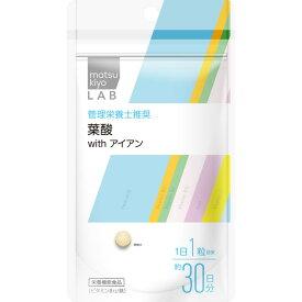 matsukiyo LAB 葉酸 with アイアン 30粒【point】