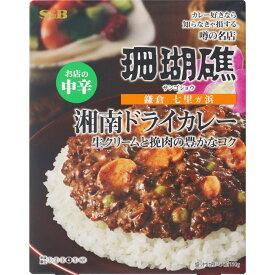 ヱスビー食品 噂の名店 湘南ドライカレー お店の中辛 150g