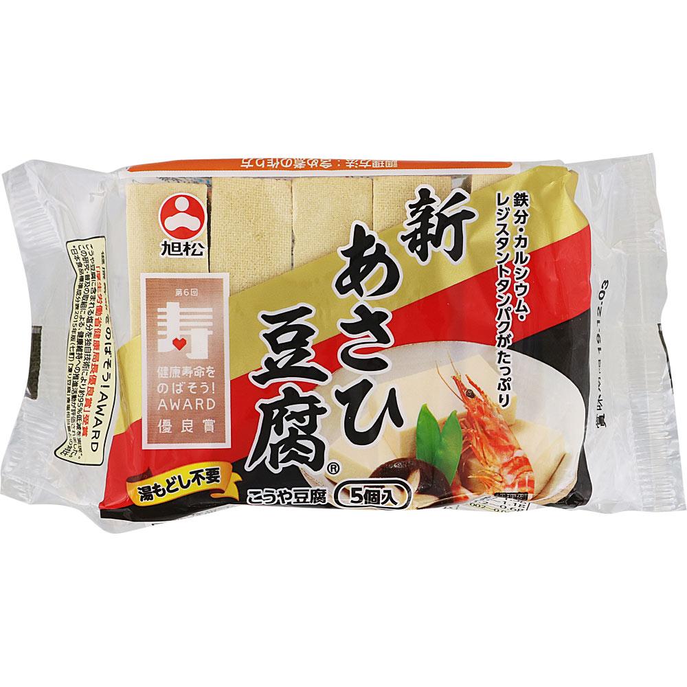 旭松食品 旭松 新 あさひ豆腐 5個 ポリ 82.5g