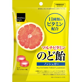 matsukiyo ノンシュガーマルチビタミンのど飴 58g