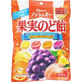 カンロ ノンシュガー果実のど飴 18粒