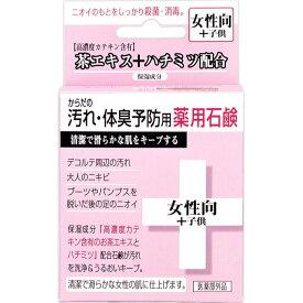 クロバーコーポレーション からだの汚れ・体臭予防薬用石鹸 女性向 CTY-SF 80G (医薬部外品)
