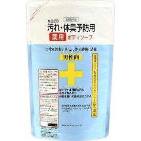 クロバーコーポレーション からだの汚れ・体臭予防薬用ボディソープ詰替 男性向 CTY-BMK 400ML (医薬部外品)