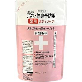クロバーコーポレーション からだの汚れ・体臭予防薬用ボディソープ詰替 女性向 CTY-BFK 400ML (医薬部外品)