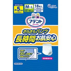 大王製紙 アテント さらさらパンツ長時間お肌安心 M〜L男女共用 18枚