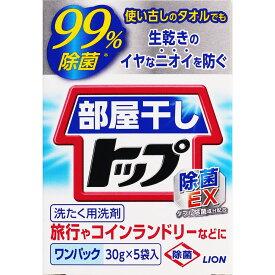 ライオン 部屋干しトップ除菌EXワンパック 25g×5包