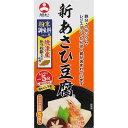 旭松食品 新あさひ豆腐 旨味だし付 132.5g