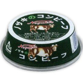 川商フーズ 野崎コンビーフ EO 缶 75g