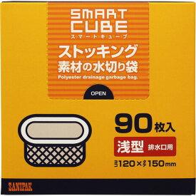 日本サニパック スマートキューブ水切り 浅型 90枚