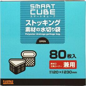 日本サニパック スマートキューブ水切り 兼用 80枚