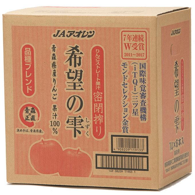 JAアオレン 希望の雫品種ブレンド ケース 1L×6