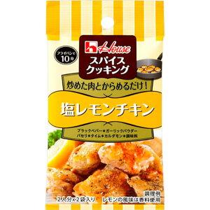 ハウス食品 スパイスクッキング 塩レモンチキン 9.2g