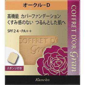 カネボウ化粧品 コフレドール グラン カバーフィット パクトUV II オークル-D OCD