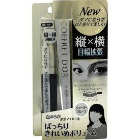 カネボウ化粧品 コフレドール 3DワイドラッシュマスカラEX BKー101