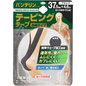 興和 バンテリンコーワテーピングテープ 37.5mm ブラック