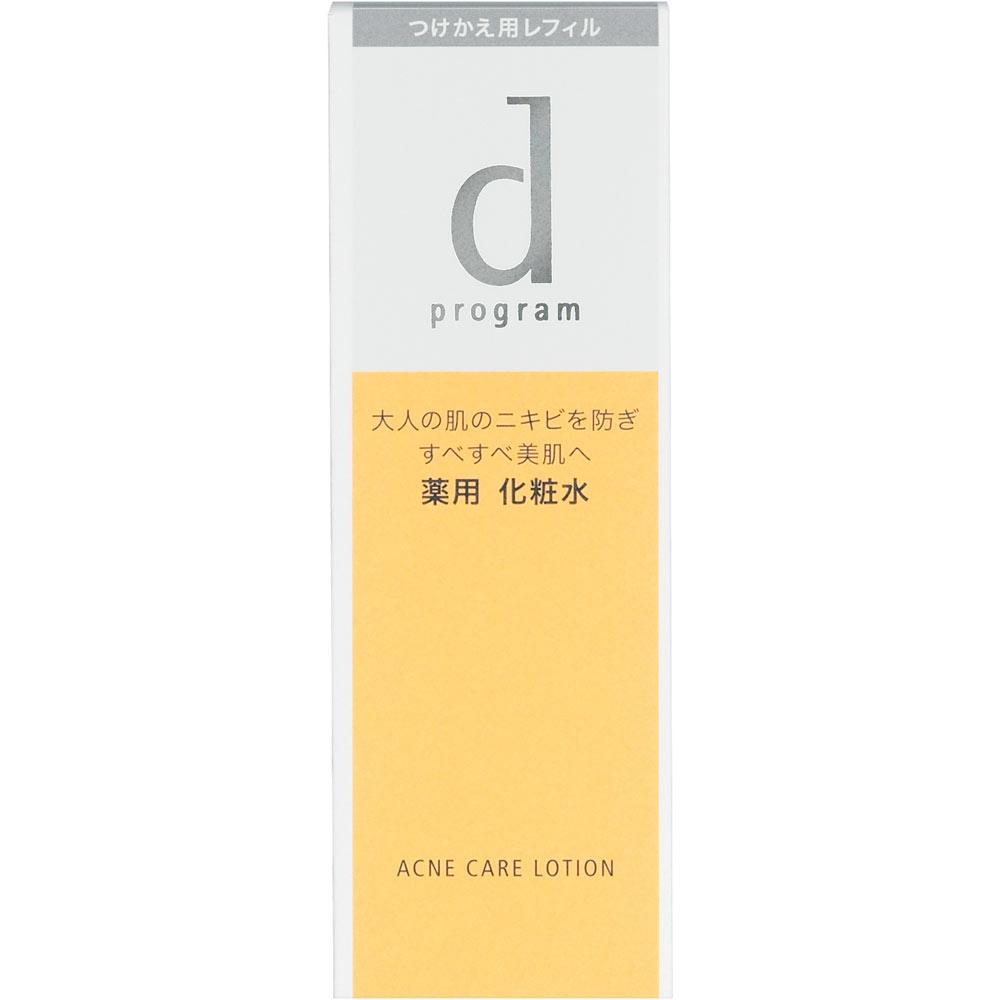 資生堂インターナショナル dプログラムアクネケアローションW(レフィル) − (医薬部外品)【point】