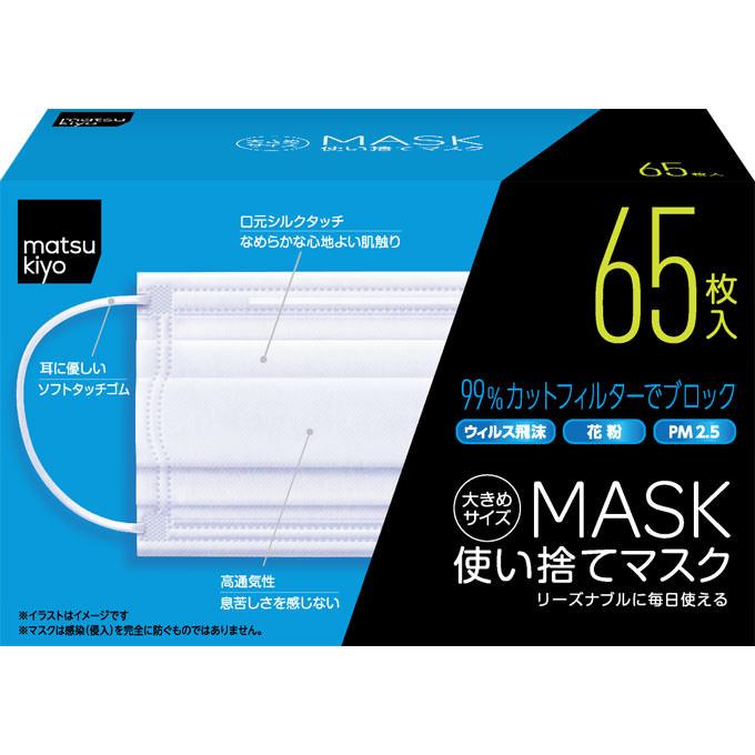 アイテム matsukiyo 使い捨てマスク 大きめサイズ 65枚入【point】