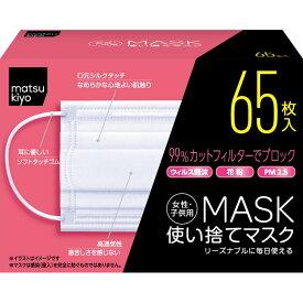 アイテム matsukiyo 使い捨てマスク 女性・子供用 65枚入
