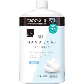 matsukiyo 薬用泡ハンドソープ 詰替 超特大 920ml (医薬部外品)【point】