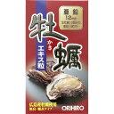 オリヒロ 新牡蠣エキス粒 120粒