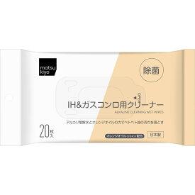 matsukiyo IH&ガスコンロ用クリーナー 20枚