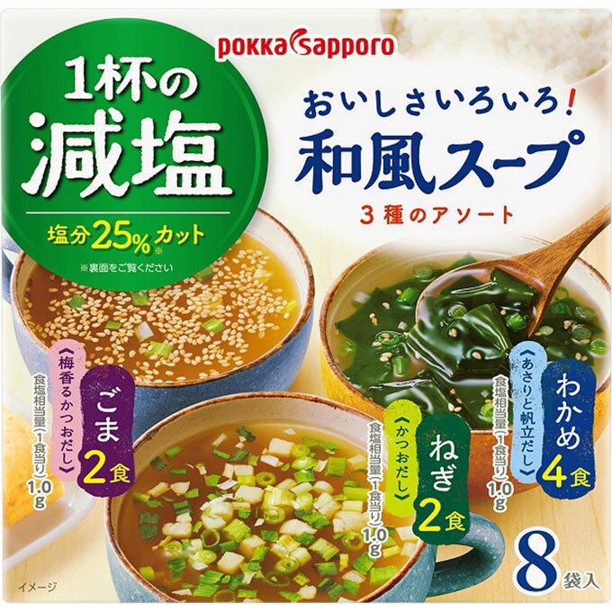 ポッカサッポロフード&ビバレッジ 一杯の減塩和風スープアソート 66.6g