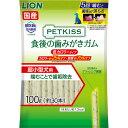 ライオン商事 PETKISS 食後の歯みがきガム 低カロリータイプ 超小型犬用エコノミーパック(大容量) 100g