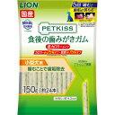 ライオン商事 PETKISS 食後の歯みがきガム 低カロリータイプ 小型犬用 エコノミーパック(大容量) 150g