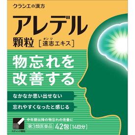 【第3類医薬品】クラシエ薬品 アレデル顆粒 42包