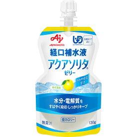 味の素 「アクアソリタ」 ゼリー YZ(ゆず風味) 130g