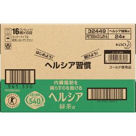 花王 ヘルシア緑茶 スリムボトル 350ml×24