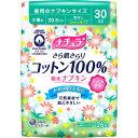 大王製紙 ナチュラ さら肌さらりコットン100%吸水ナプキン少量用 26枚