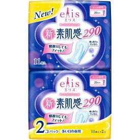 大王製紙 エリス 新・素肌感 (多い日の夜用)羽なし 11枚X2P (医薬部外品)