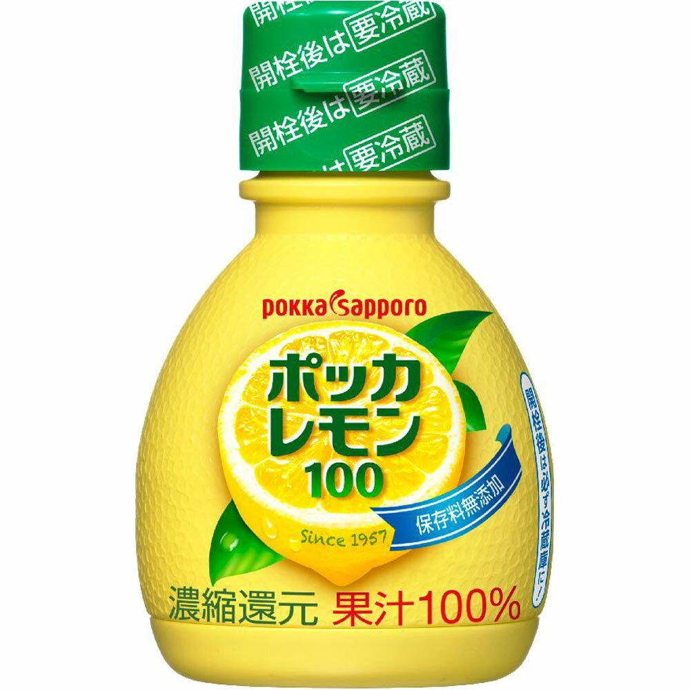 ポッカサッポロフード&ビバレッジ ポッカレモン100 70ml