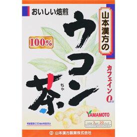 山本漢方製薬 ウコン茶100% 20包