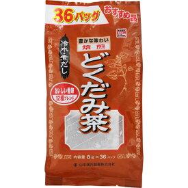 山本漢方製薬 お徳用 どくだみ茶 8G×36包