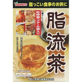 山本漢方製薬 脂流茶 24H