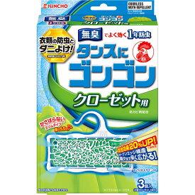 大日本除蟲菊 タンスにゴンゴン 衣類の防虫剤 クローゼット用 無臭 (1年防虫・防カビ・ダニよけ) 3個