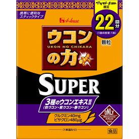 MK ウコンの力顆粒スーパー 22本