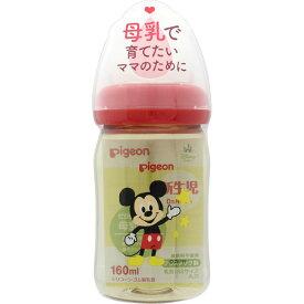 ピジョン 母乳実感哺乳びん プラスチック(ミッキー柄) 160ml