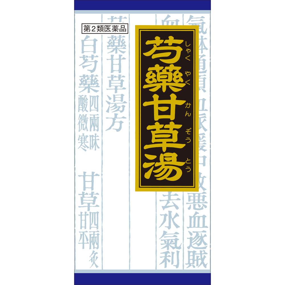 【第2類医薬品】クラシエ薬品 「クラシエ」漢方芍薬甘草湯エキス顆粒 45包