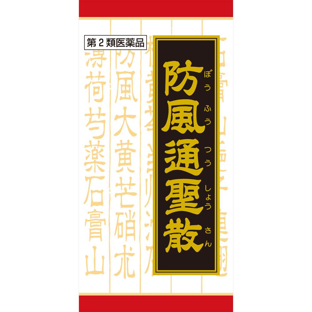 【第2類医薬品】クラシエ薬品 「クラシエ」漢方防風通聖散料エキスFC錠 360錠