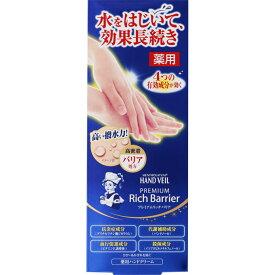 ロート製薬 メンソレータム ハンドベール プレミアムリッチバリア 70g (医薬部外品)